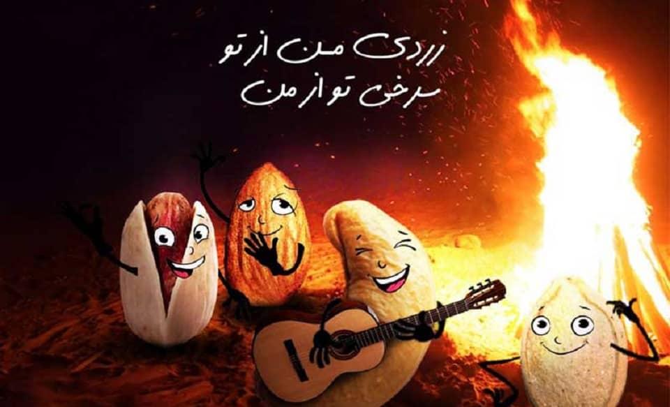 اشعار زیبا و طنز در مورد چهارشنبه سوری