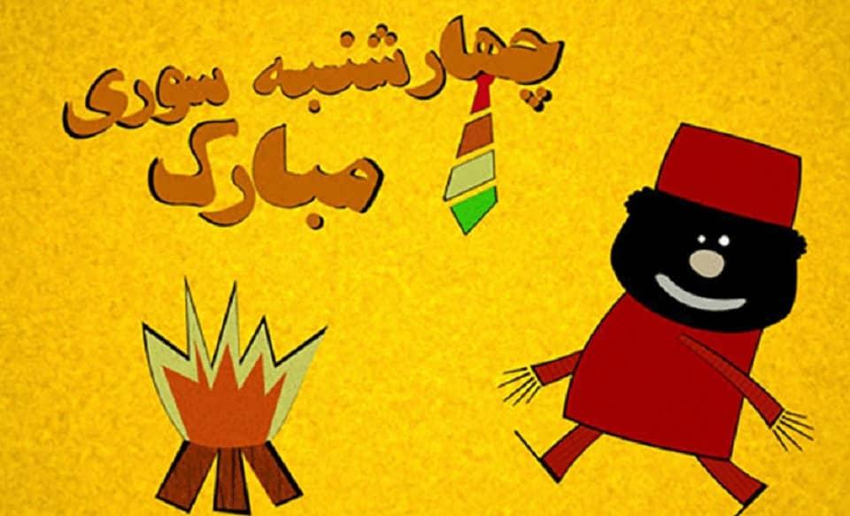 تاریخچه و آداب و رسوم چهارشنبه سوری