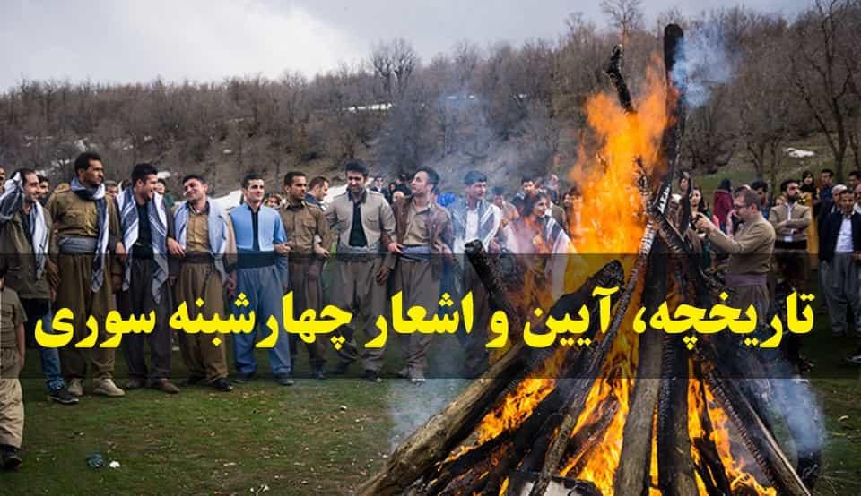 تاریخچه و آداب و رسوم چهارشنبه سوری + شعرهای چارشنبه سوری