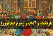 تاریخچه و آداب و رسوم عید نوروز در ایران ❤️ + شعر در مورد جشن نوروز