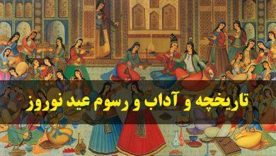 تصویر تاریخچه و آداب و رسوم عید نوروز در ایران ❤️ + شعر در مورد جشن نوروز