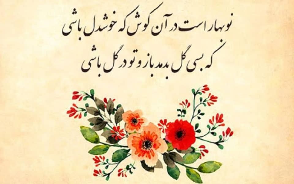 اشعاری زیبا در مورد عید نوروز