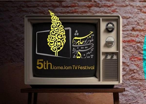 پنجمین جشنواره تلویزیونی جام جم