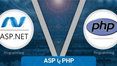 تصویر php یا asp.net ، کدام یکی بهتر است؟