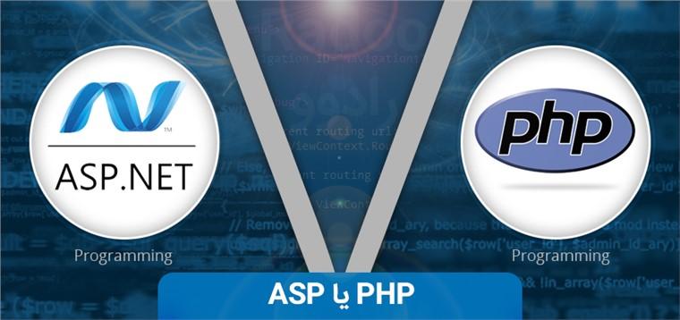 asp vs php
