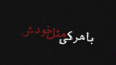Photo of متن های فاز سنگین تیکه دار و خفن و شاخ شکن