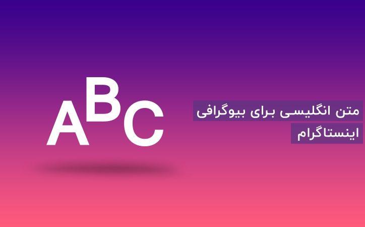 متن برای بیوگرافی اینستاگرام