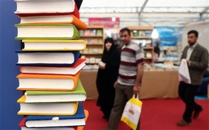 نمایشگاه کتاب تهران سال 98