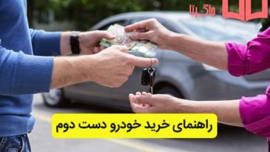 Photo of چه نکاتی را باید هنگام خرید خودرو دست دوم رعایت کنیم ؟