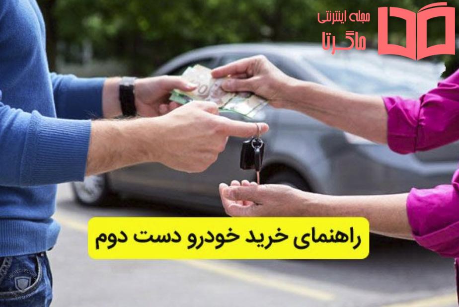 راهنمای جامع خرید خودروی دست دوم