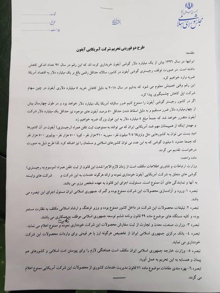 طرح دو فوریتی  ایران برای تحریم شرکت اپل