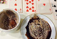 Photo of آموزش فال قهوه ، تفریحی جذاب و سرگرم کننده برای دورهمی هایتان