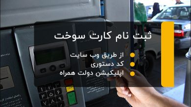 تصویر راهنمای کامل ثبت نام کارت سوخت و استفاده از آن بهجای کارت بانکی