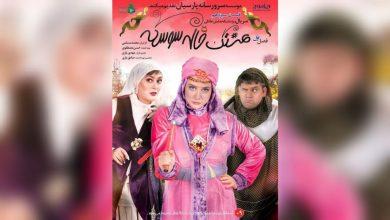 Photo of سریال هشتگ خاله سوسکه قسمت سیزدهم + دانلود قسمت 13