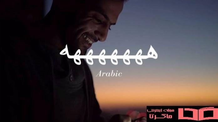 نحوه تایپ خندیدن در کشورهای عربی