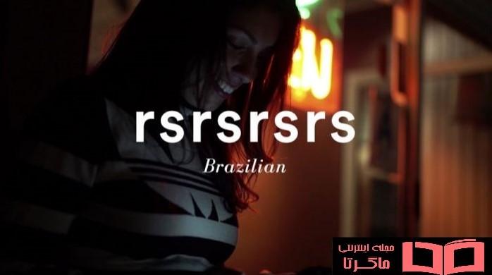 نحوه تایپ خندیدن در کشور برزیل