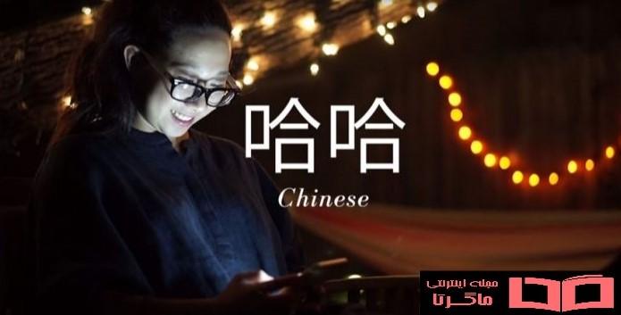 نحوه تایپ خندیدن در کشور چین