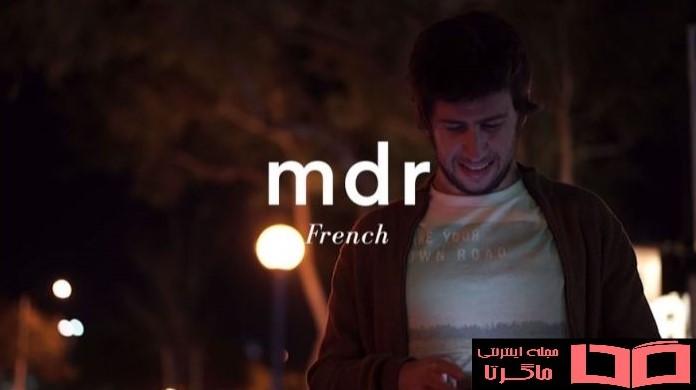 نحوه تایپ خندیدن در کشور فرانسه
