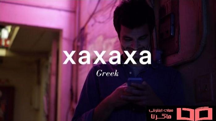 نحوه تایپ خندیدن در کشور یونان