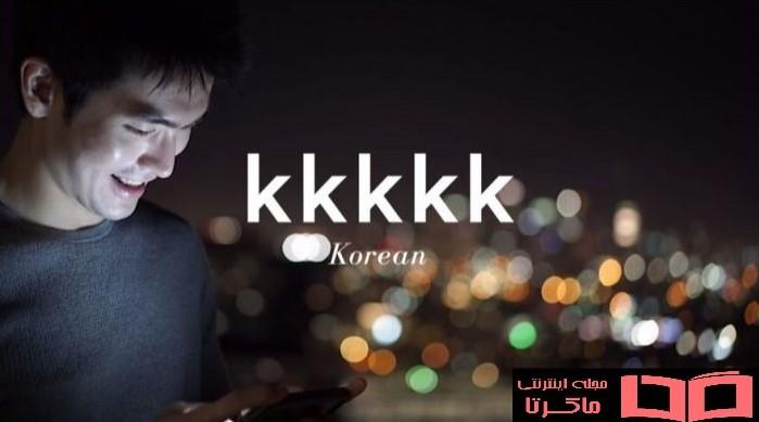 نحوه تایپ خندیدن در کشور کره
