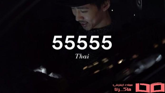 نحوه تایپ خندیدن در کشور تایلند
