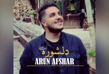 Photo of آهنگ جدید دلشوره از آرون افشار [ متن موزیک ]
