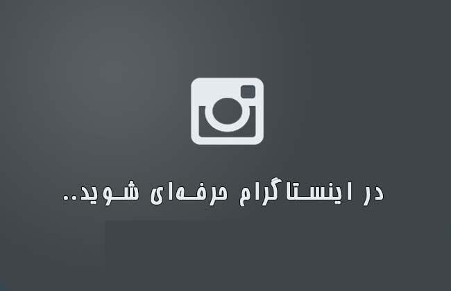 ترفند اینستاگرام