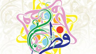 Photo of متن تبریک عید فطر ۹۸ + پیامک و اس ام اس تبریک عید سعید