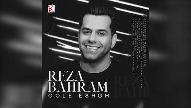 Photo of متن آهنگ گل عشق از رضا بهرام – Gole Eshgh Reza Bahram