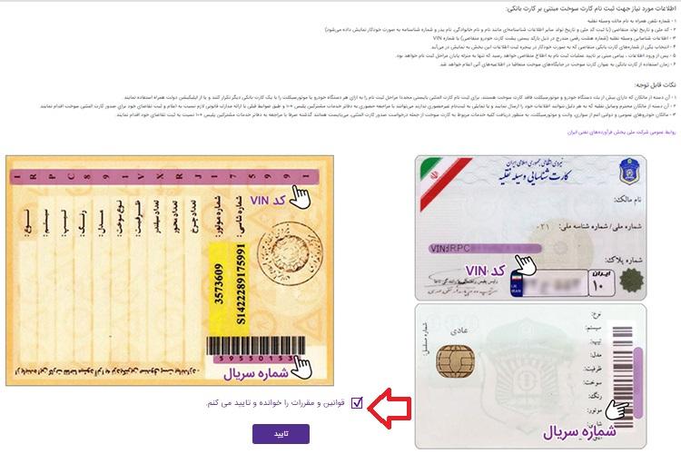 راهنمای ثبت نام کارت سوخت از سایت دولت
