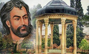 Photo of زندگینامه شمس الدین محمد ، ملقب به حافظ شیرازی – شاعر گرانقدر ایرانی