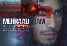 Photo of متن آهنگ شنیدنی شمال از مهراد جم – Mehraad Jam Shomal