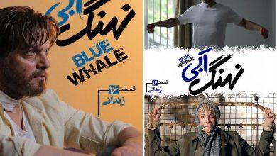 Photo of قسمت شانزدهم سریال نهنگ آبی + دانلود قسمت ۱۶ ؛ زندانی
