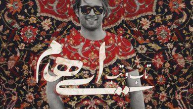 تصویر متن آهنگ شنیدنی تاب و تب از ایهام – Ehaam Taab o Tab