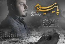 Photo of متن آهنگ پاییز مسموم از احسان خواجه امیری + ویدیو آهنگ