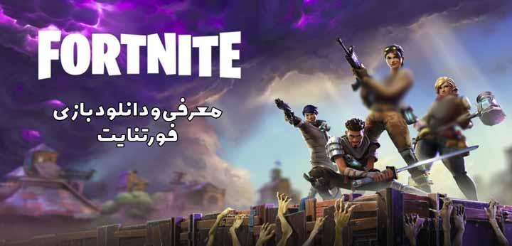 دانلود بازی فورتنایت Fortnite جدید