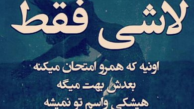 Photo of تیکه های سنگین فاز تنهایی و تکست رفاقتی متن خفن و شاخ