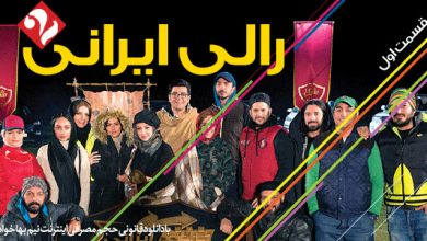 قسمت اول سریال رالی ایرانی ۲