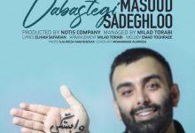 Photo of متن آهنگ وابستگی مسعود صادقلو Masoud Sadeghloo Vabastegi