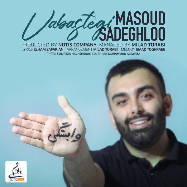 آهنگ وابستگی مسعود صادقلو