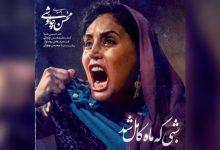 Photo of متن آهنگ شبی که ماه کامل شد محسن چاوشی + [کلیپ موزیک ویدیو]