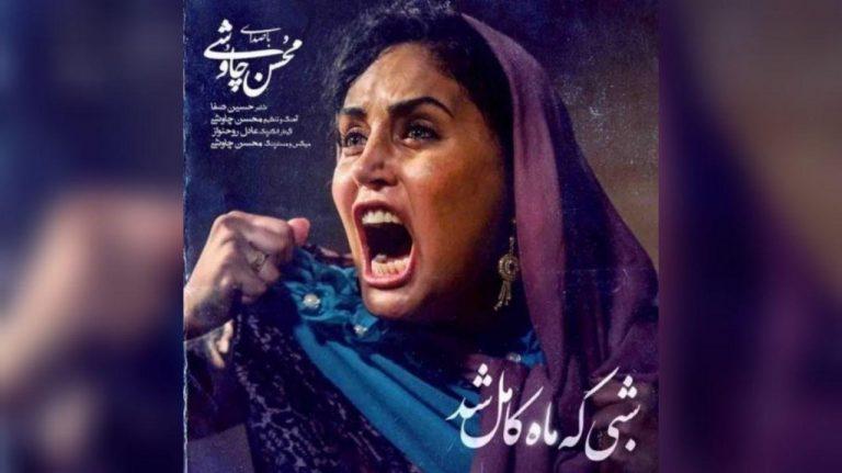 موزیک ویدیو شبی که ماه کامل شد محسن چاوشی