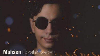 تصویر متن آهنگ عاشقانه و زیبای دوره کردم از محسن ابراهیم زاده