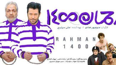 Photo of فیلم رحمان 1400 ؛ تیزر و داستان فیلم + [ نقد و بررسی ]