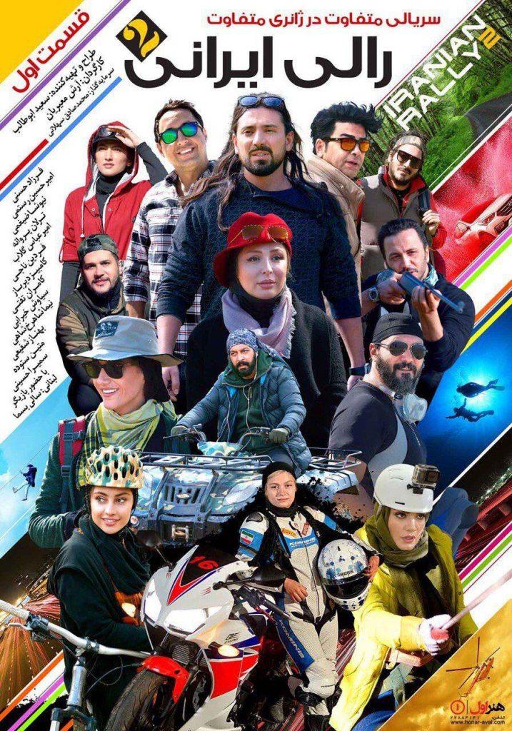 قسمت اول فصل دوم سریال رالی ایرانی ۲