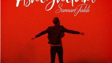 تصویر متن آهنگ عاشقتم سامان جلیلی – Saman Jalili Asheghetam