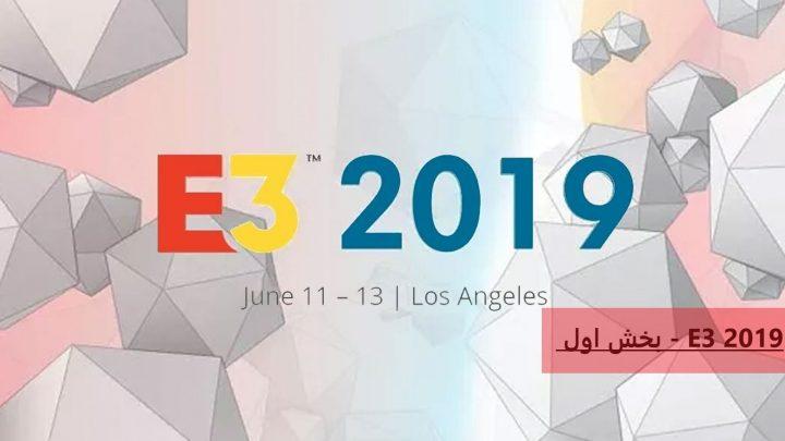 نمایشگاه E3 2019 - بخش اول