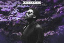 تصویر متن آهنگ رویا امیر خلوت – Amir Khalvat Roya + دانلود آهنگ