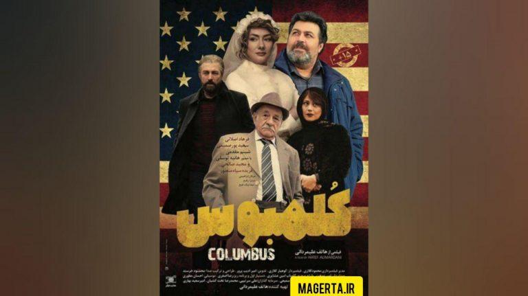 فیلم کلمبوس