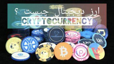 Photo of ارز دیجیتال چیست؟ همه چیز درباره کریپتوکارنسی [Cryptocurrency]